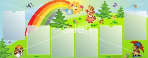 Стенд для детского сада солнышко