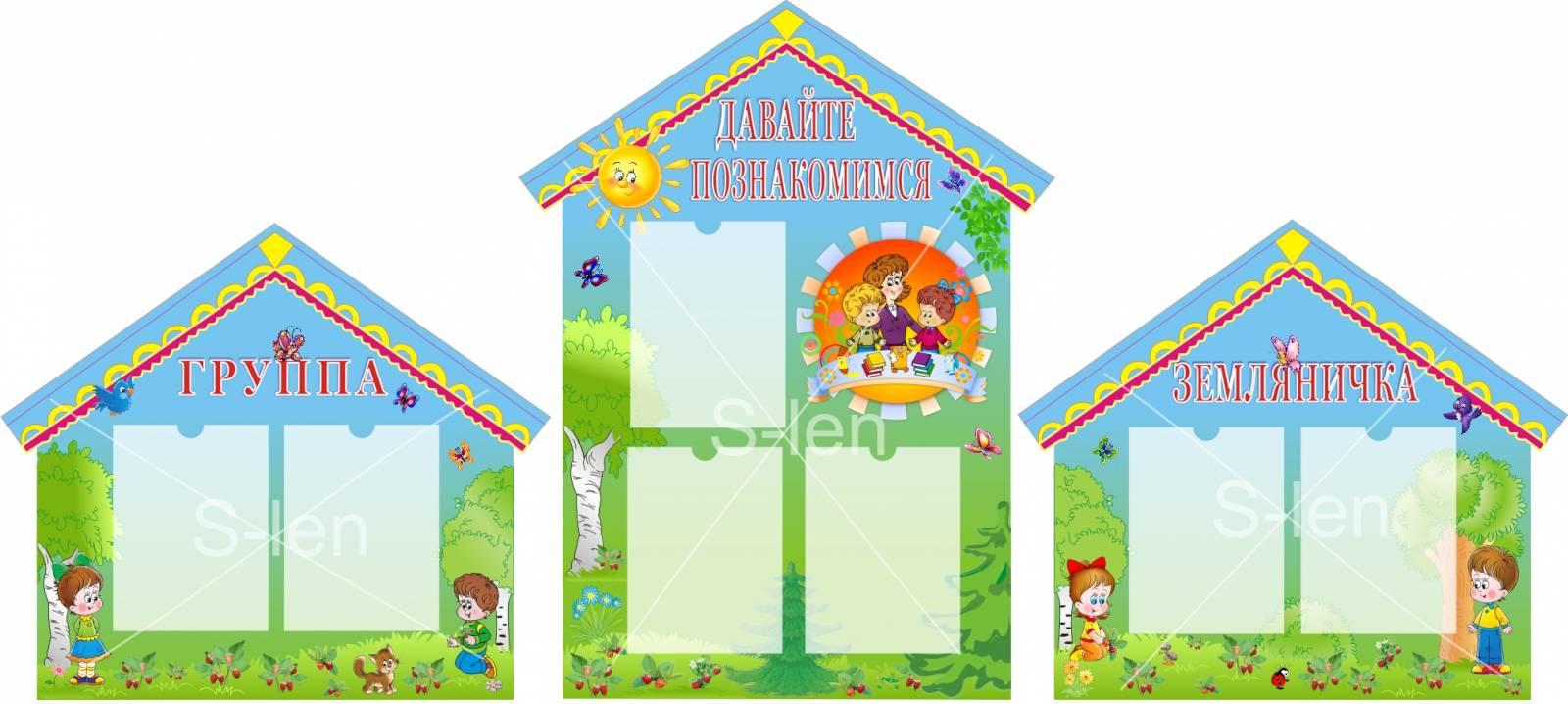 картинка дом для доу